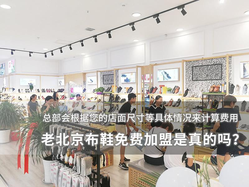老北京布鞋免费加盟是真的吗?图片