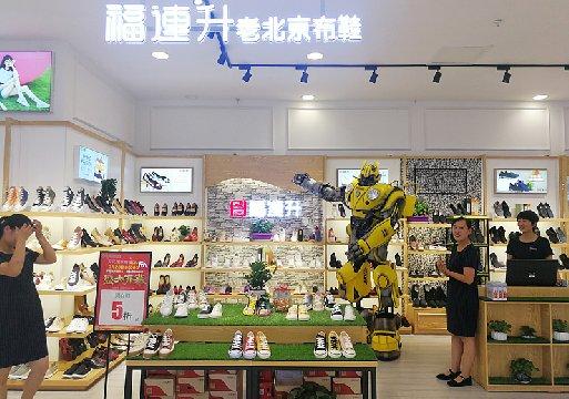 老北京布鞋免费加盟是真的吗?