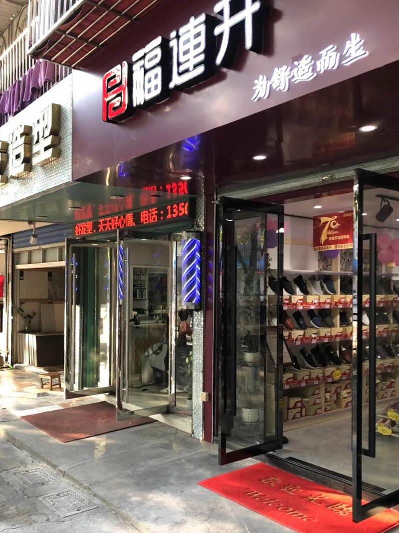 贺:福连升健康舒适休闲鞋浙江舟山普陀东港店正式开业!图片